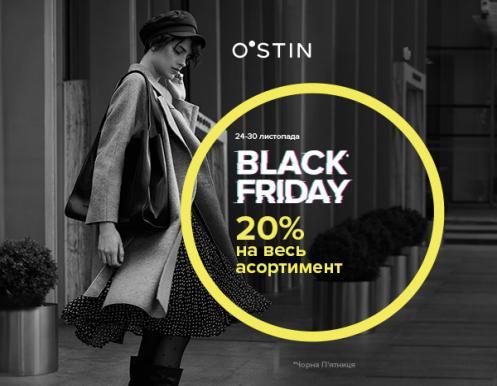 Знижка 20% на весь асортимент в магазинах «O'STIN»