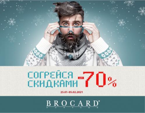 Согрейся скидками до 70% в BROCARD!