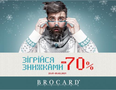 Зігрійся знижками до 70% у BROCARD!
