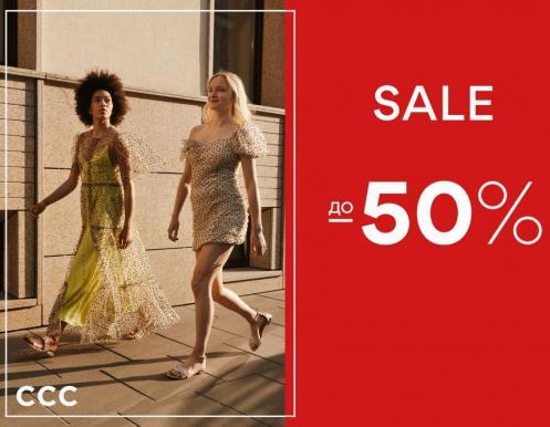 ССС розпочинає великий літній розпродаж!