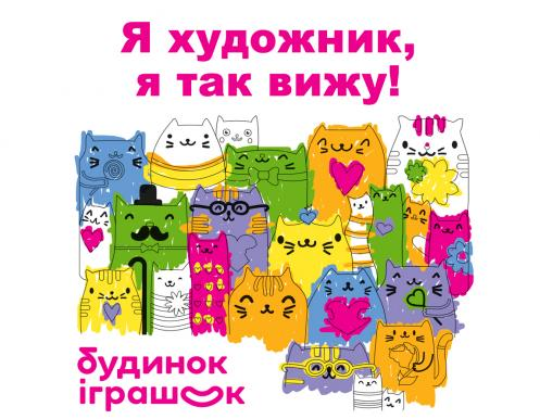 Подарки для малых художников в Будинок Іграшок