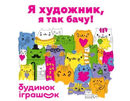 Подарунки для малих художників в Будинок Іграшок