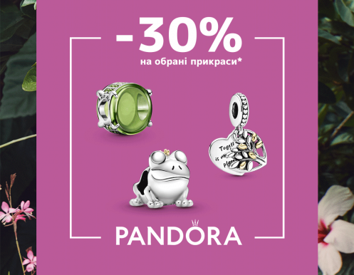 Прикрасизі знижкою30% в  Pandora