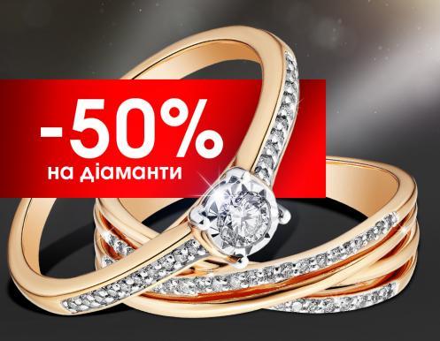 -50% на прикраси з діамантами
