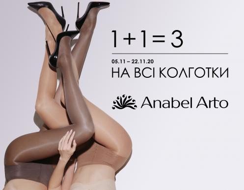 1+1=3 на всі колготки в Anabel Arto
