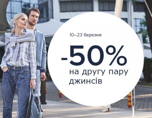 -50% на другі джинси в O'STIN