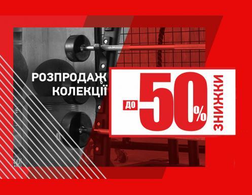 Розпродаж до -50% на колекцію весна-літо в MEGASPORT