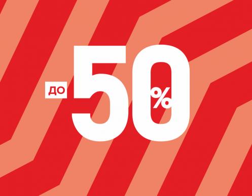 Скидки до -50% в MEGASPORT