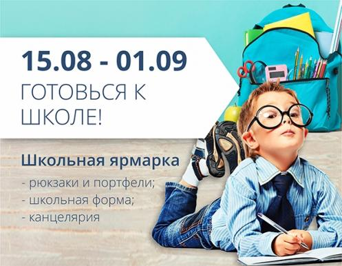Готовимся к школе вместе с ТРЦ «Любава»!