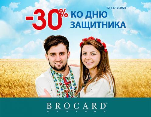 -30% на всё в BROCARD