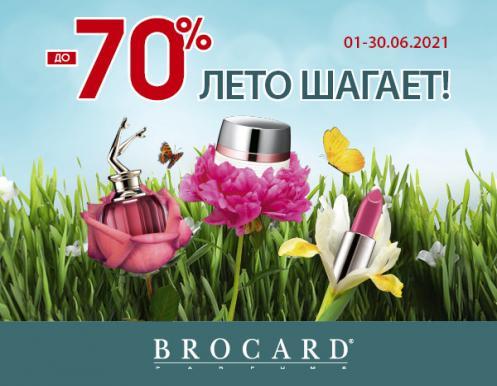 Скидки до 70%: встречай лето в BROCARD