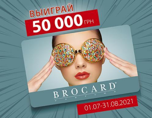 Выигрывай 50000 грн от BROCARD!