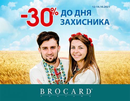 -30% на все у BROCARD