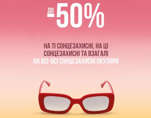 Замовляйте окуляри лише за 899 грн!