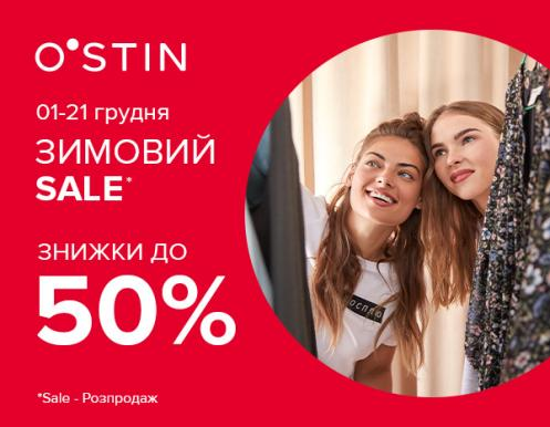 Cезонні знижки до 50% в магазинах