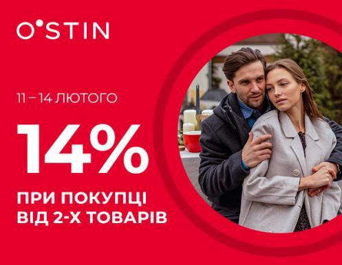 Знижка 14% при покупці від 2-х товарів