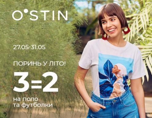 Поринь у літо разом з O'STIN!