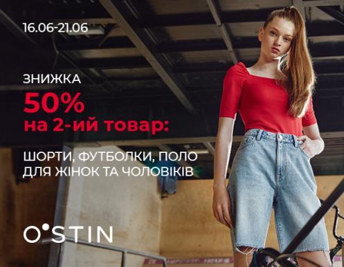 Знижка 50% на кожні другі  футболки, шорти, поло для жінок та чоловіків від O'STIN