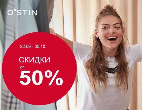 Сезонные скидки до 50% в магазинах O'STIN