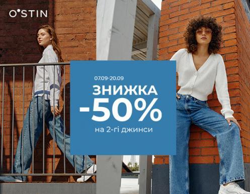 Знижка 50% на кожні другі акційні джинси в O'STIN
