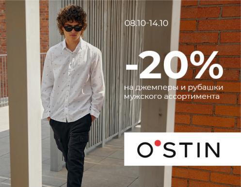 Скидка 20% на джемперы и рубашки мужского ассортимента в O'STIN