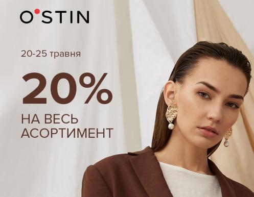 Знижка 20% на весь асортимент в магазинах O'STIN