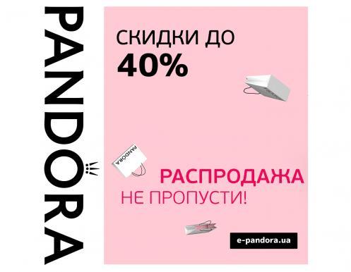 Не пропустите распродажу в Pandora!