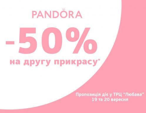 Pandora вітає жителів Черкас із Днем міста!