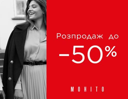Розпродаж до -50% в MOHITO