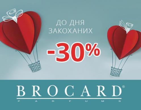 День закоханих в BROCARD