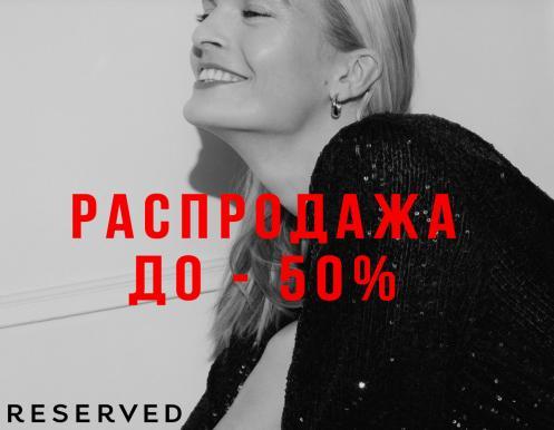 До -50% на все в RESERVED