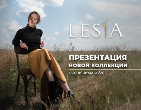 Магазин LESIA приглашает на презентацию новой коллекции