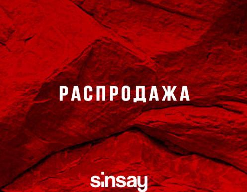 Горячее предложение от магазина Sinsay