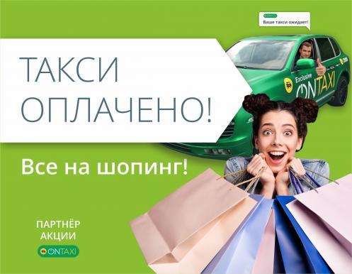 Все на выгодный шопинг! Получай 200 грн. на поездки с OnTaxi.