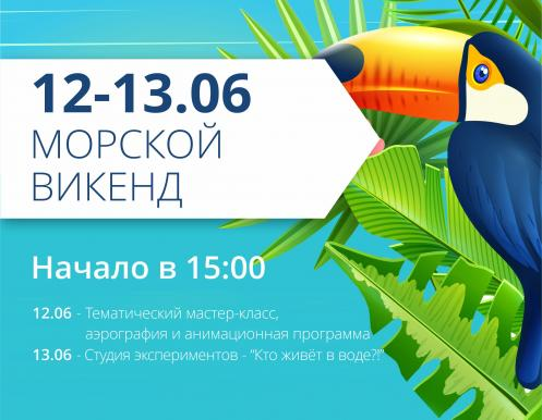 Проведите лучшие выходные в ТРЦ Любава