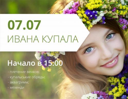 Праздник Ивана Купала в ТРЦ Любава