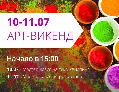 Почувствуй себя настоящим художником на арт-уикенде в ТРЦ Любава!