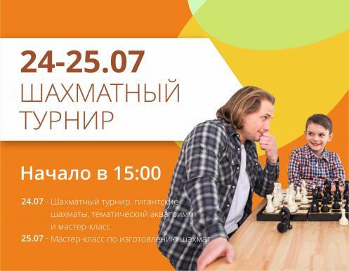 Играешь в шахматы? Регистрируйся на шахматный турнир в ТРЦ