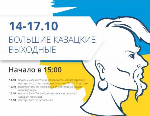 Приглашаем провести Большие Казацкие выходные в ТРЦ