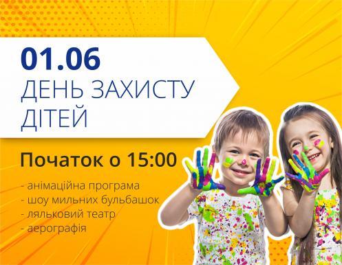 Святкуй разом з нами! День захисту дітей в ТРЦ