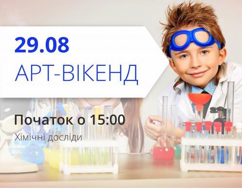 ТРЦ Любава запрошує відвідати хімічні досліди