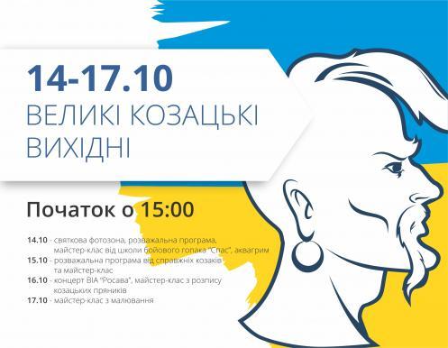 Запрошуємо провести великі козацькі вихідні в ТРЦ