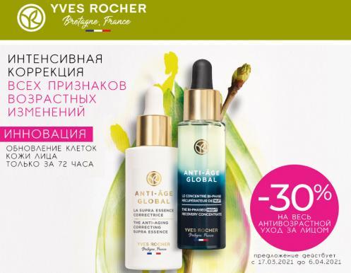 Замечательные новости от Yves Rocher