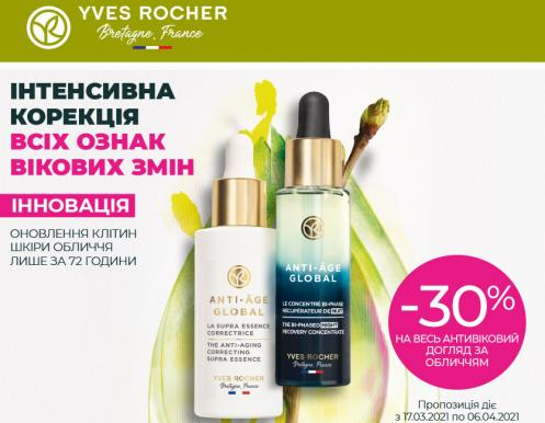 Чудові новини від Yves Rocher