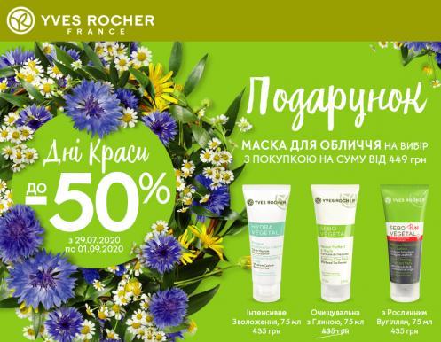 Дні Краси в Yves Rocher