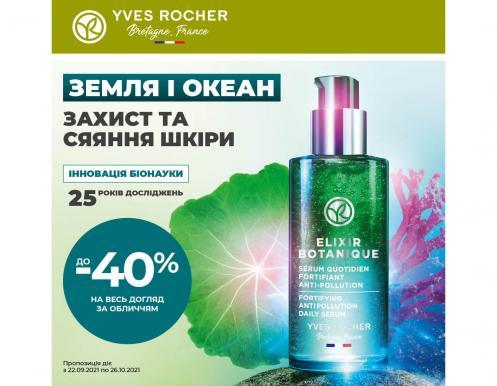 А ви вже бачили супервигідну пропозицію у бутиках Yves Rocher?