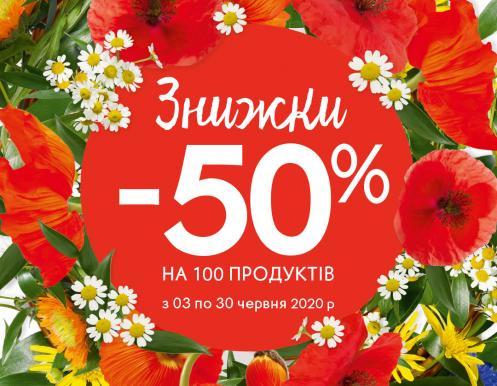 Знижки -50% на 100 продуктів в YVES ROCHER