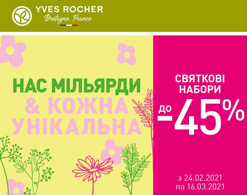 Супервигідна пропозиція у бутиках Yves Rocher