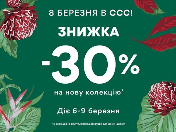 -30% на нову колекцію в ССС